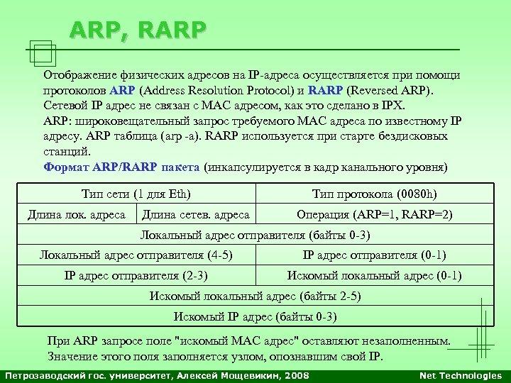 ARP, RARP Отображение физических адресов на IP-адреса осуществляется при помощи протоколов ARP (Address Resolution