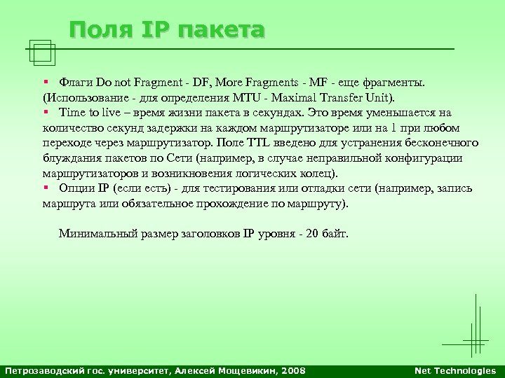 Поля IP пакета § Флаги Do not Fragment - DF, More Fragments - MF