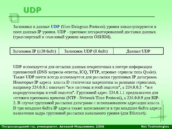 UDP Заголовки и данные UDP (User Datagram Protocol) уровня инкапсулируются в поле данных IP