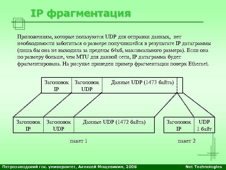 IP фрагментация Приложениям, которые пользуются UDP для отправки данных, нет необходимости заботиться о размере