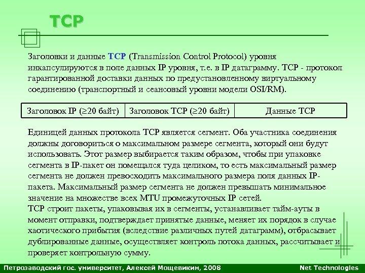 TCP Заголовки и данные TCP (Transmission Control Protocol) уровня инкапсулируются в поле данных IP