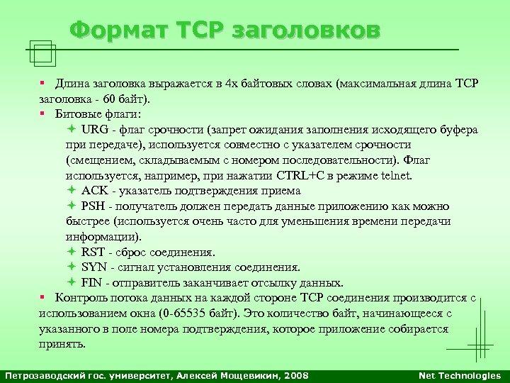 Формат TCP заголовков § Длина заголовка выражается в 4 х байтовых словах (максимальная длина