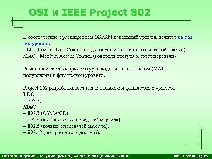 OSI и IEEE Project 802 В соответствие с расширением OSI/RM канальный уровень делится на