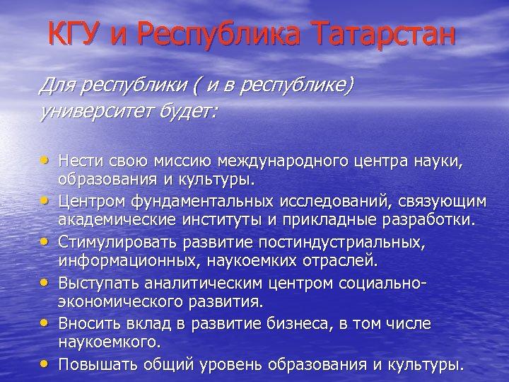 КГУ и Республика Татарстан Для республики ( и в республике) университет будет: • Нести