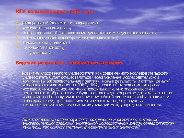 КГУ позиционирует себя как • • • федеральный (значение и юрисдикция) исследовательский (суть) многопрофильный