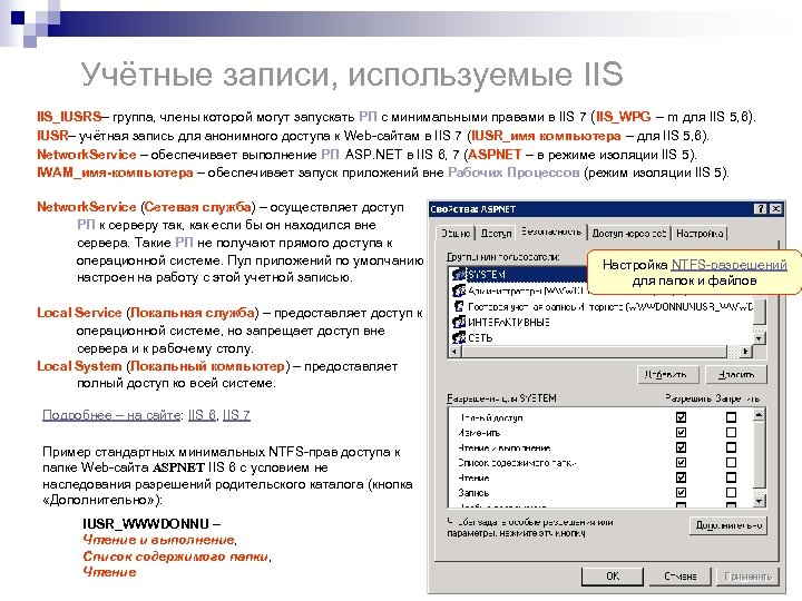 Учётные записи, используемые IIS_IUSRS– группа, члены которой могут запускать РП с минимальными правами в