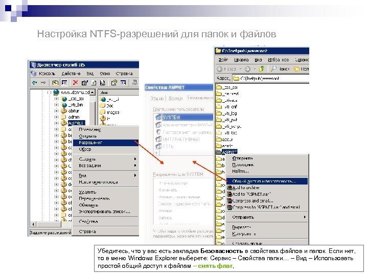 Настройка NTFS-разрешений для папок и файлов Убедитесь, что у вас есть закладка Безопасность в