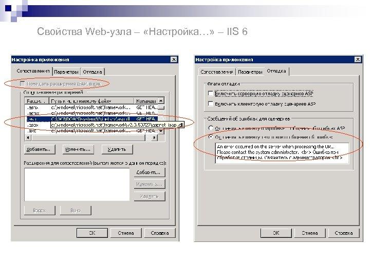 Свойства Web-узла – «Настройка…» – IIS 6