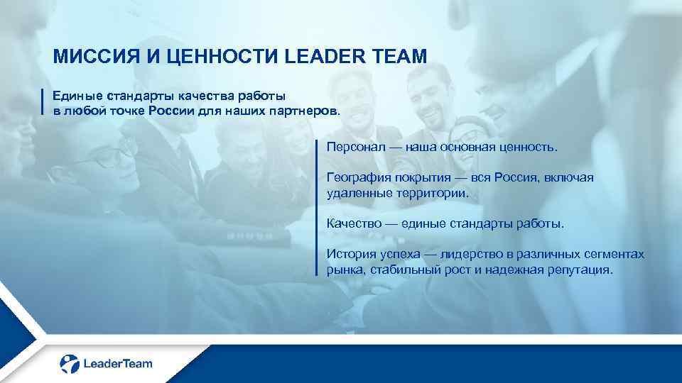 МИССИЯ И ЦЕННОСТИ LEADER TEAM Единые стандарты качества работы в любой точке России для