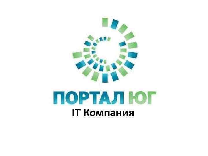 IT Компания