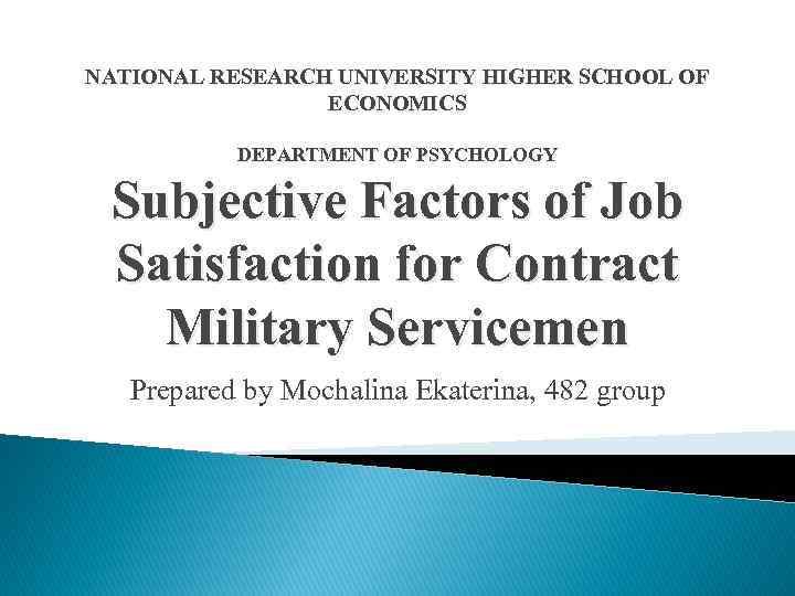 NATIONAL RESEARCH UNIVERSITY HIGHER SCHOOL OF ECONOMICS DEPARTMENT OF PSYCHOLOGY Subjective Factors of Job
