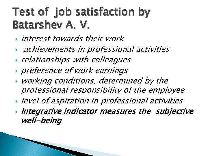 Test of job satisfaction by Batarshev A. V. interest towards their work achievements in