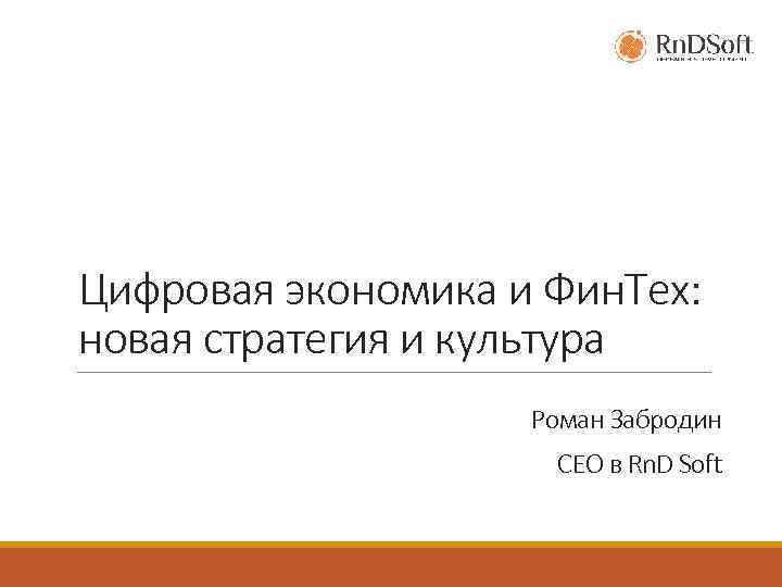 Цифровая экономика и Фин. Тех: новая стратегия и культура Роман Забродин CEO в Rn.