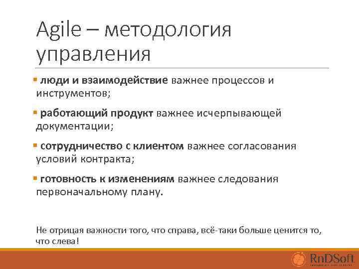 Agile – методология управления § люди и взаимодействие важнее процессов и инструментов; § работающий