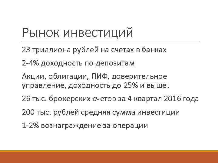 Рынок инвестиций 23 триллиона рублей на счетах в банках 2 -4% доходность по депозитам