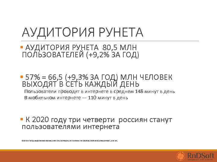 АУДИТОРИЯ РУНЕТА § АУДИТОРИЯ РУНЕТА 80, 5 МЛН ПОЛЬЗОВАТЕЛЕЙ (+9, 2% ЗА ГОД) §