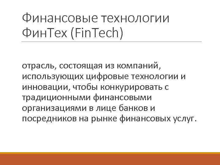 Финансовые технологии Фин. Тех (Fin. Tech) отрасль, состоящая из компаний, использующих цифровые технологии и