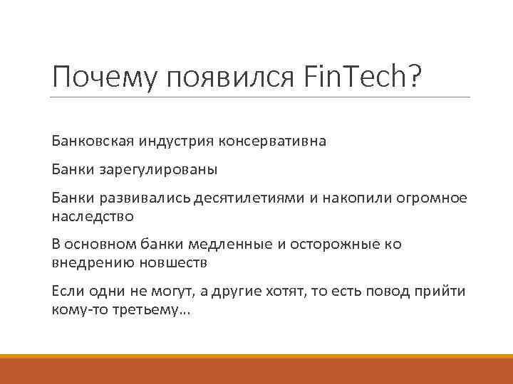 Почему появился Fin. Tech? Банковская индустрия консервативна Банки зарегулированы Банки развивались десятилетиями и накопили