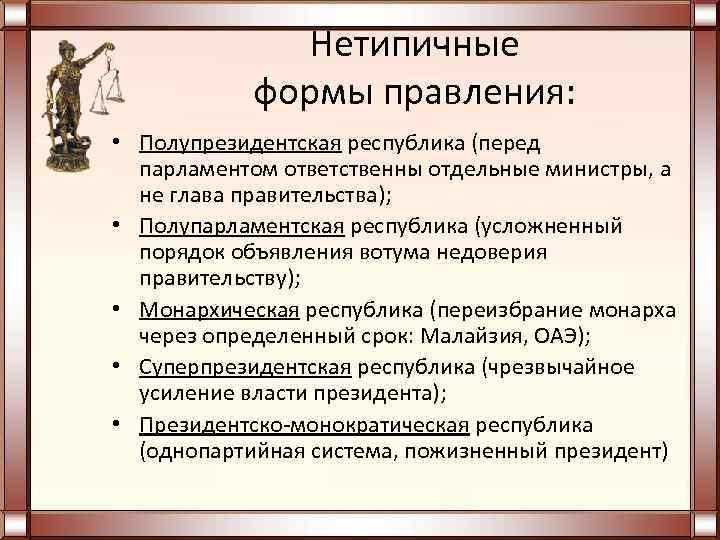 Нетипичные формы правления: • Полупрезидентская республика (перед парламентом ответственны отдельные министры, а не глава