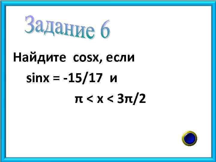 Найдите cosx, если sinx = -15/17 и π < x < 3π/2
