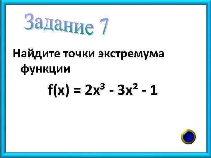 Найдите точки экстремума функции f(x) = 2 x³ - 3 x² - 1