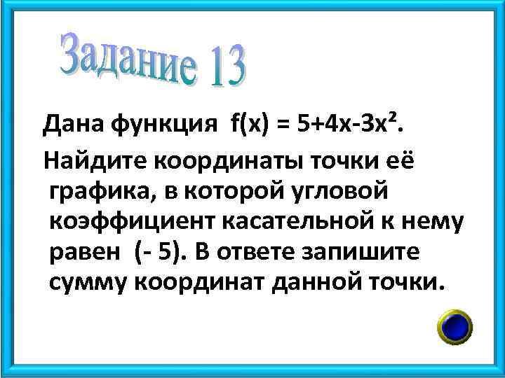 Дана функция f(x) = 5+4 х-3 х². Найдите координаты точки её графика, в которой