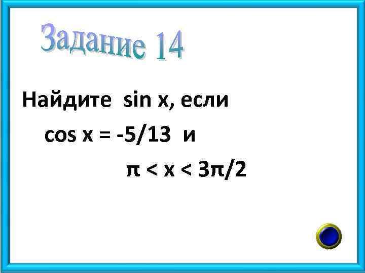 Найдите sin x, если cos x = -5/13 и π < x < 3π/2