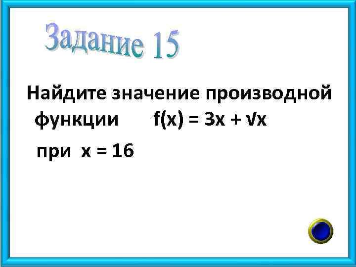 Найдите значение производной функции f(x) = 3 х + √х при х = 16