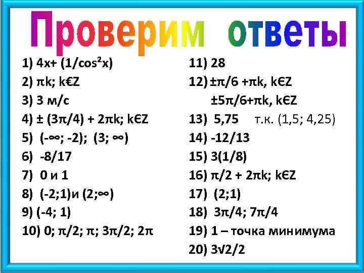 1) 4 x+ (1/cos²x) 2) πk; k€Z 3) 3 м/c 4) ± (3π/4) +