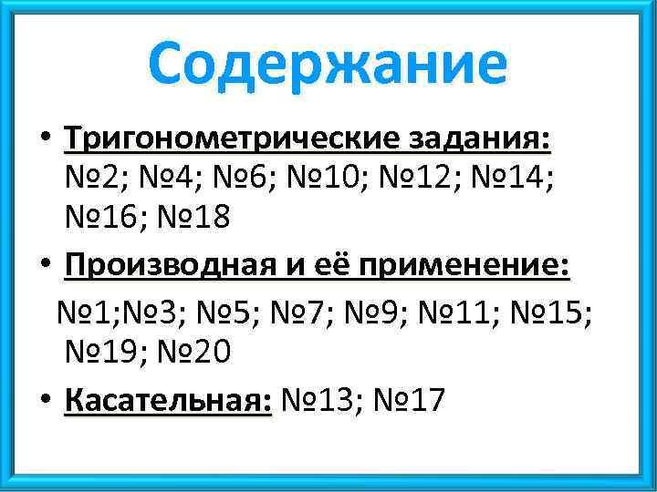 Содержание • Тригонометрические задания: № 2; № 4; № 6; № 10; № 12;