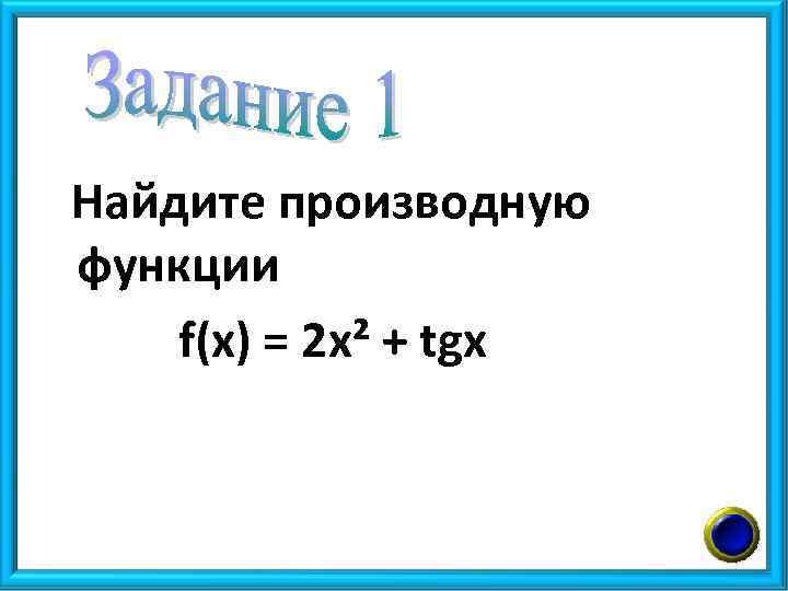 Найдите производную функции f(x) = 2 x² + tgx