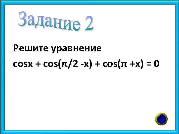 Решите уравнение cosx + cos(π/2 -x) + cos(π +x) = 0