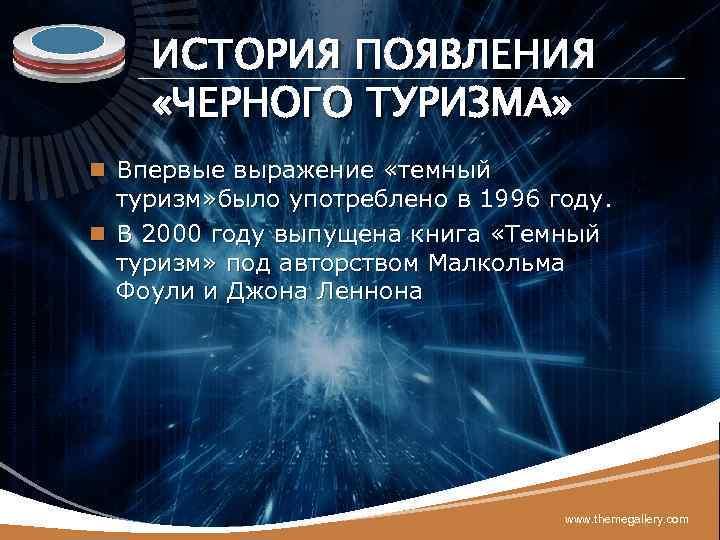 LOGO ИСТОРИЯ ПОЯВЛЕНИЯ «ЧЕРНОГО ТУРИЗМА» n Впервые выражение «темный туризм» было употреблено в 1996