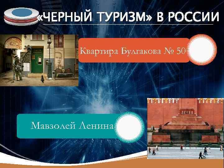 LOGO «ЧЕРНЫЙ ТУРИЗМ» В РОССИИ Квартира Булгакова № 50 Мавзолей Ленина
