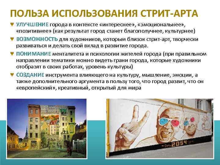 ПОЛЬЗА ИСПОЛЬЗОВАНИЯ СТРИТ-АРТА ♥ УЛУЧШЕНИЕ города в контексте «интереснее» , «эмоциональнее» , «позитивнее» (как