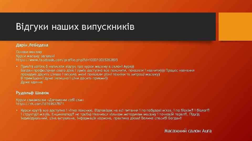 Відгуки наших випускників Дарія Лебедєва Основи масажу Курси масажу загальні https: //www. facebook. com/profile.