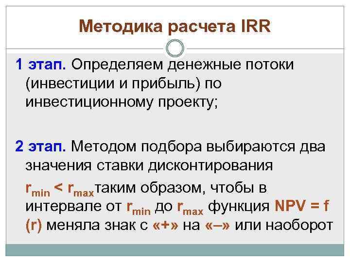 Методика расчета IRR 1 этап. Определяем денежные потоки (инвестиции и прибыль) по инвестиционному проекту;