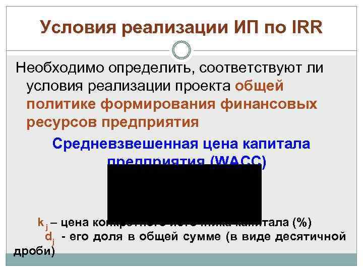 Условия реализации ИП по IRR Необходимо определить, соответствуют ли условия реализации проекта общей политике