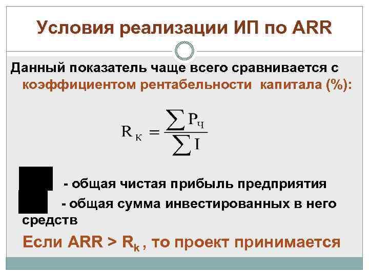 Условия реализации ИП по АRR Данный показатель чаще всего сравнивается с коэффициентом рентабельности капитала