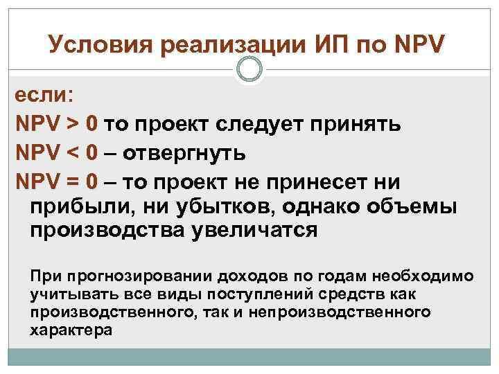 Условия реализации ИП по NPV если: NPV > 0 то проект следует принять NPV