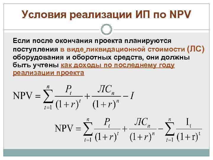 Условия реализации ИП по NPV Если после окончания проекта планируются поступления в виде ликвидационной