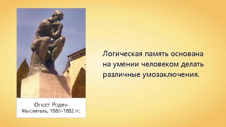 Логическая память основана на умении человеком делать различные умозаключения. Огюст Роден Мыслитель, 1880– 1882