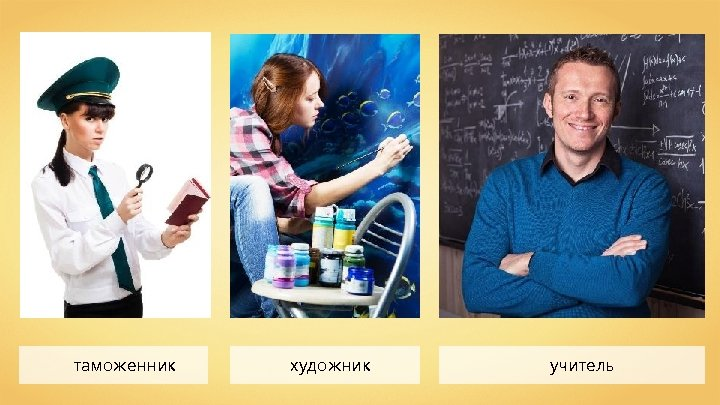 таможенник художник учитель