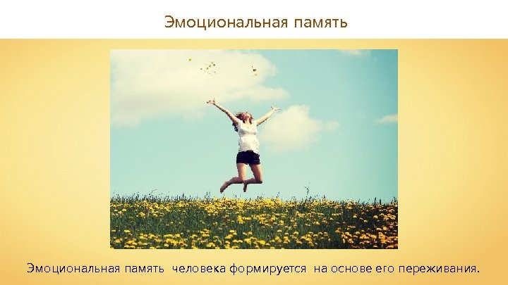 Эмоциональная память человека формируется на основе его переживания.