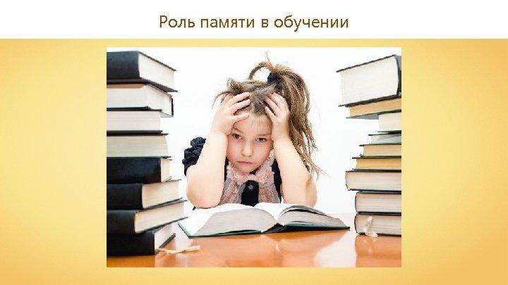 Роль памяти в обучении