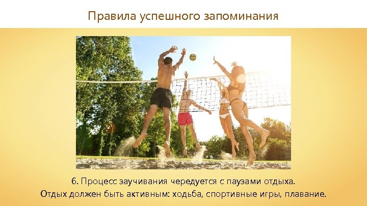 Правила успешного запоминания 6. Процесс заучивания чередуется с паузами отдыха. Отдых должен быть активным: