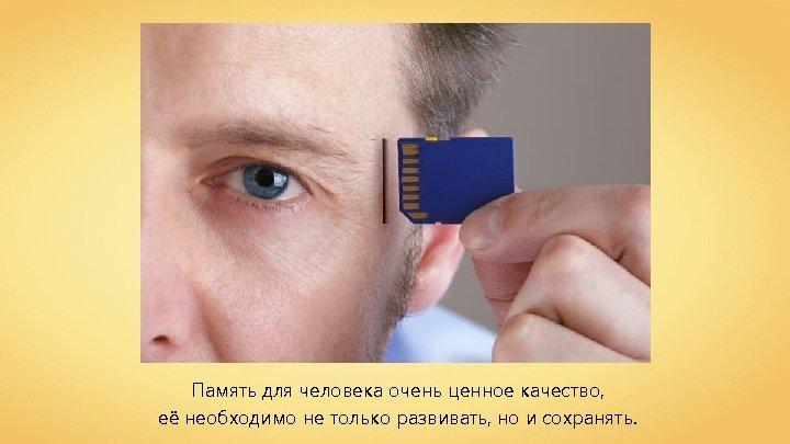 Память для человека очень ценное качество, её необходимо не только развивать, но и сохранять.