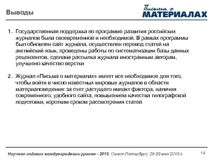 Выводы 1. Государственная поддержка по программе развития российских журналов была своевременной и необходимой. В