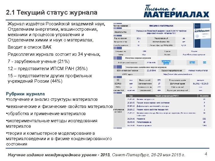 2. 1 Текущий статус журнала Журнал издаётся Российской академией наук, Отделением энергетики, машиностроения, механики