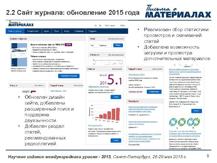 2. 2 Сайт журнала: обновление 2015 года • • Реализован сбор статистики просмотров и